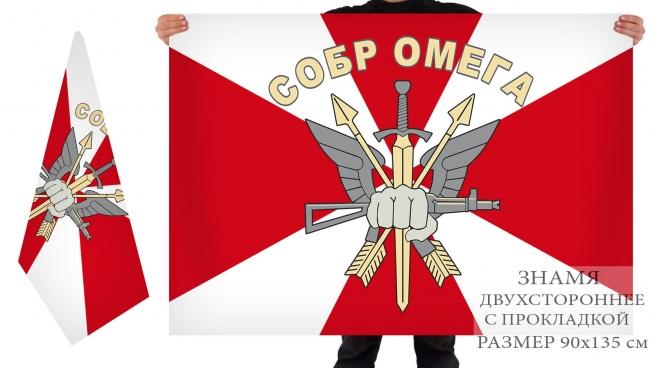 """Двусторонний флаг СОБР """"Омега"""""""