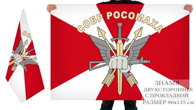 """Двусторонний флаг СОБР """"Росомаха"""""""