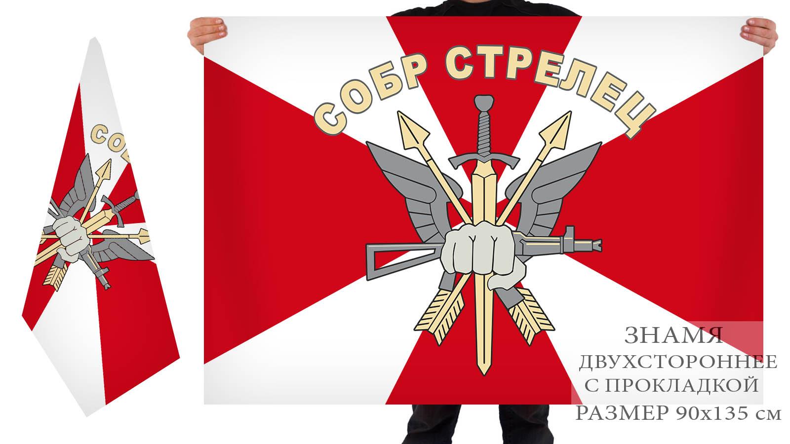 """Двусторонний флаг СОБР """"Стрелец"""""""