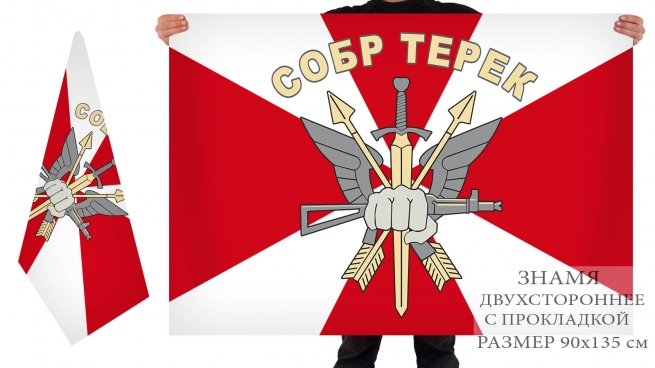 """Двусторонний флаг СОБР """"Терек"""""""