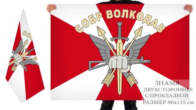 """Двусторонний флаг СОБР """"Волкодав"""""""