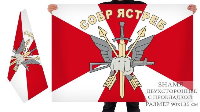 """Двусторонний флаг СОБР """"Ястреб"""""""