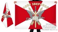 """Двусторонний флаг СОБР """"Зверобой"""""""