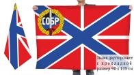 Двусторонний флаг СОБРа на фоне гюйса