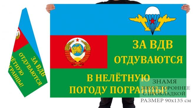 Двусторонний флаг содружества ВДВ и погранвойск СССР