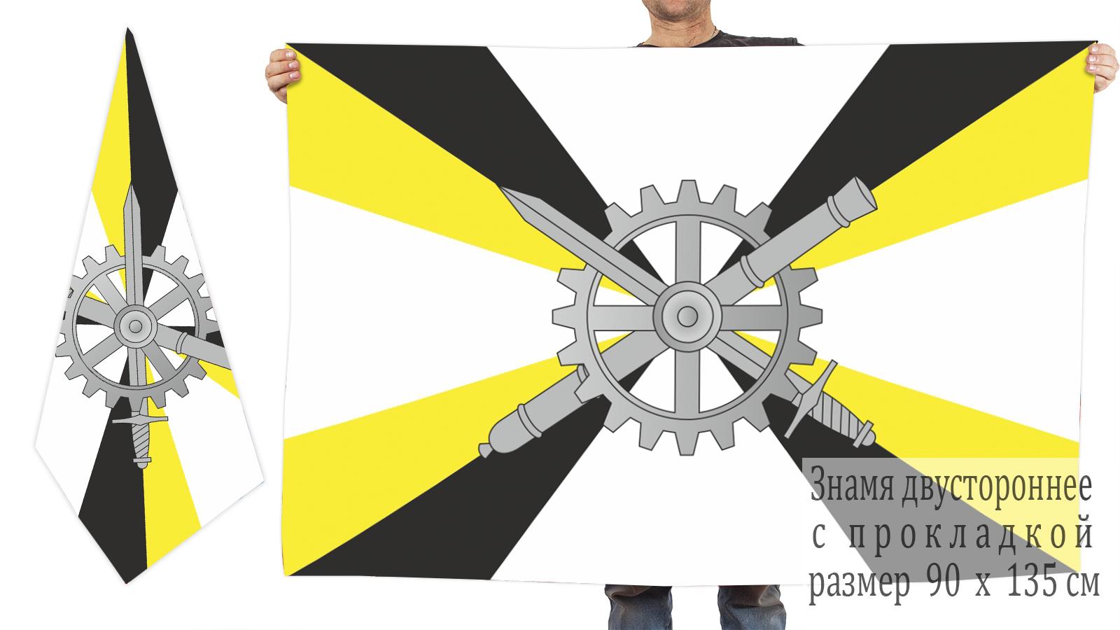 Двусторонний флаг соединений и воинских частей технического обеспечения МО РФ