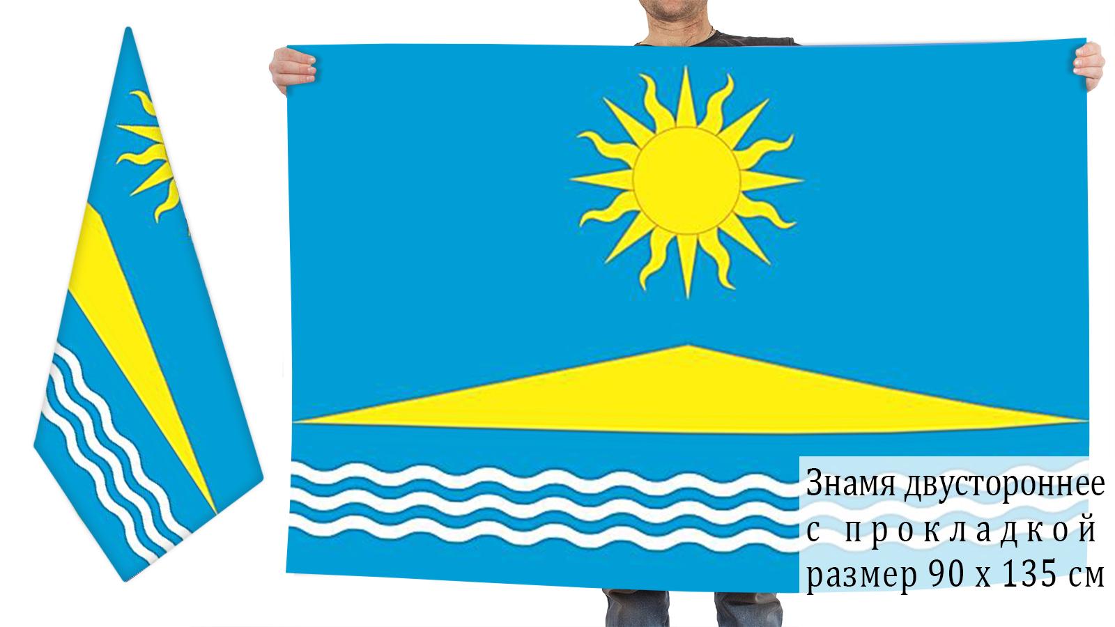 Двусторонний флаг Солнечногорска