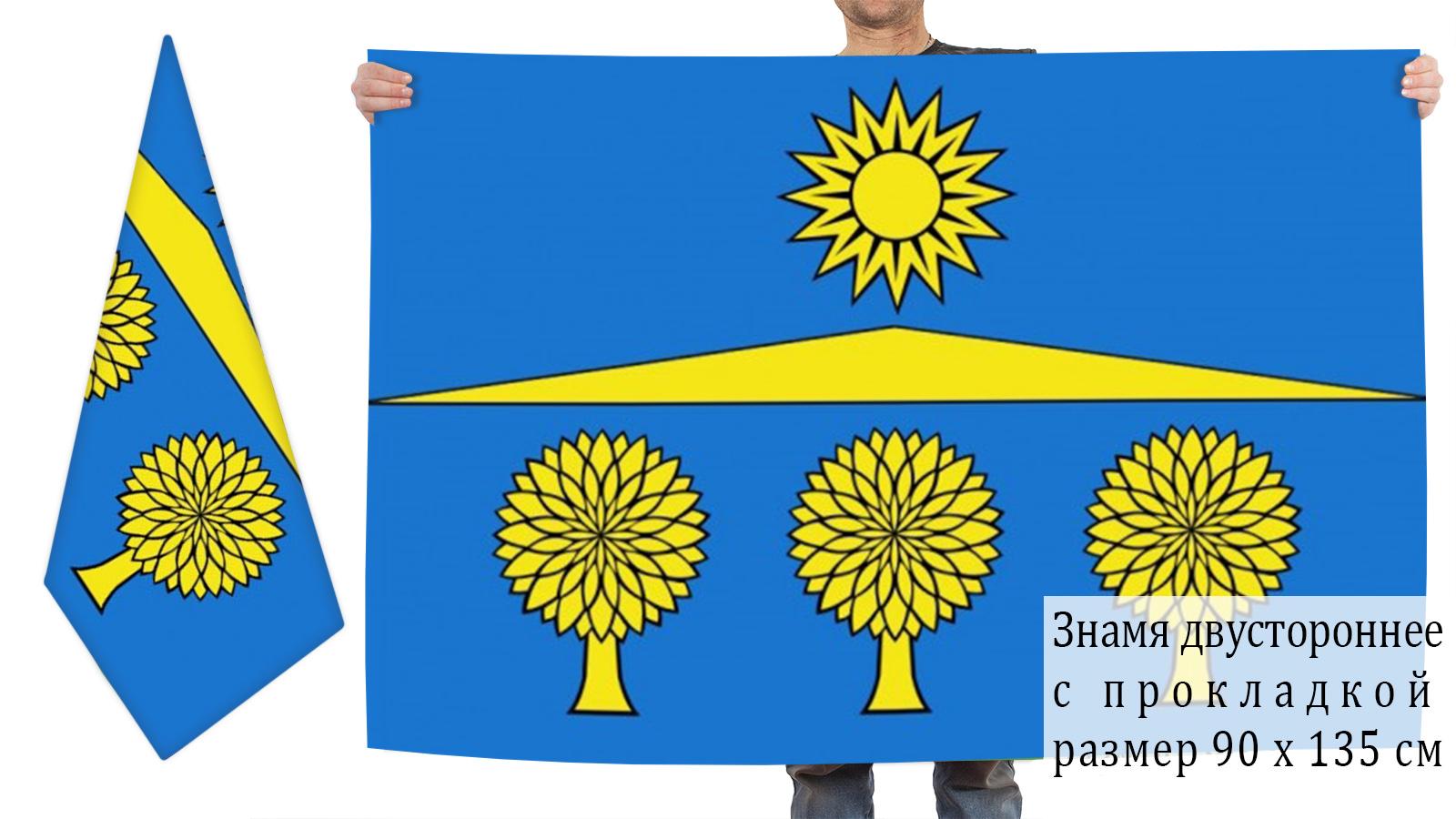 Двусторонний флаг Солнечногорского района