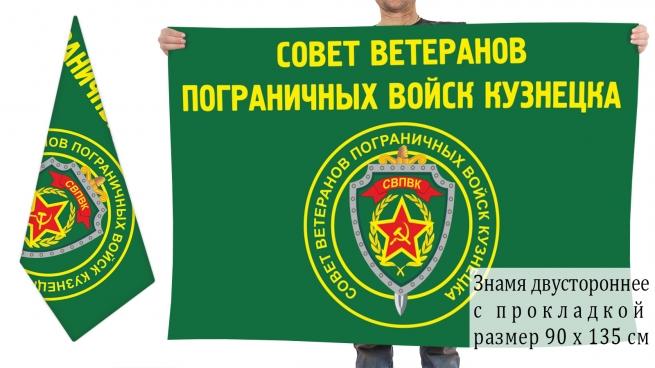 Двусторонний флаг совета ветеранов погранвойск Кузнецка