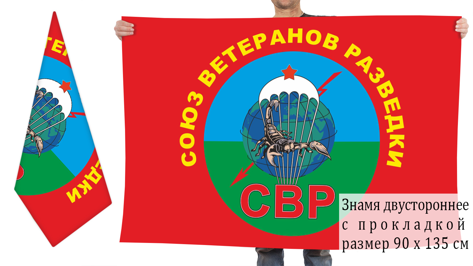 Двусторонний флаг Союз ветеранов разведки
