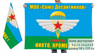 Двусторонний флаг Союза десантников города Люберцы