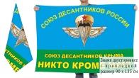 Двусторонний флаг Союза десантников Крыма