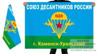 Двусторонний флаг союза десантников России Каменск-Уральский