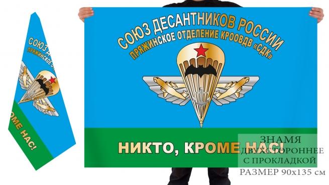 Двусторонний флаг Союза десантников России Пряжинское отделение
