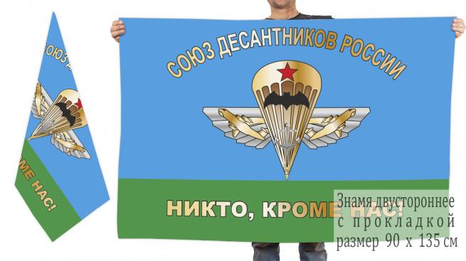 Двусторонний флаг Союза десантников России