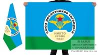 Двусторонний флаг союза десантников Таганрога
