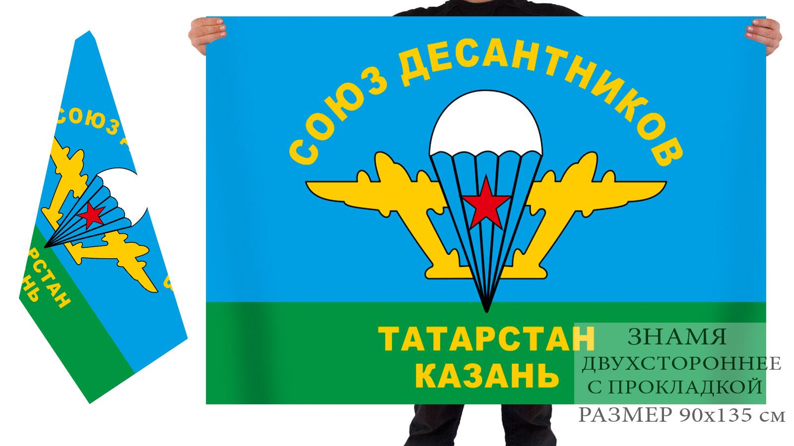 Двусторонний флаг союза десантников Татарстана