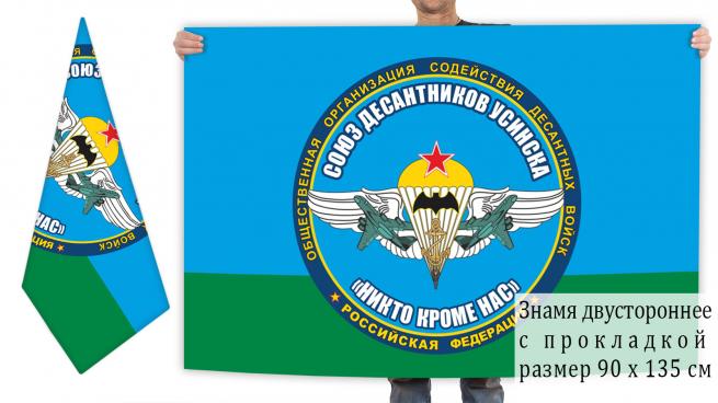 Двусторонний флаг Союза Десантников Усинска