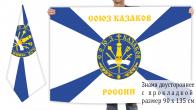 Двусторонний флаг Союза казаков России