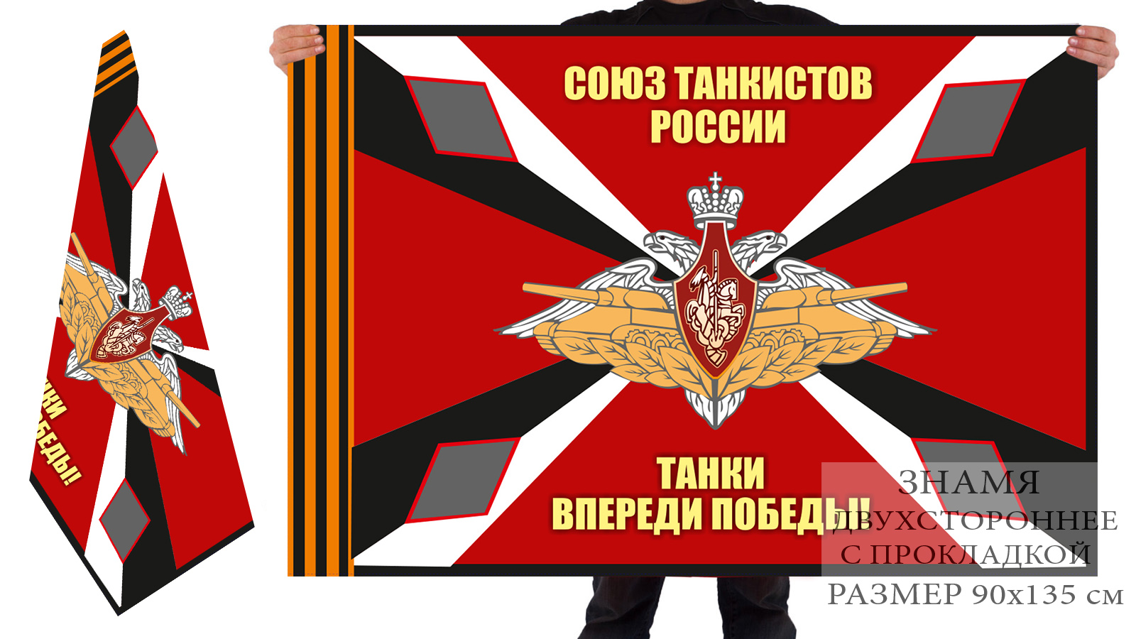 Двусторонний флаг союза танкистов РФ