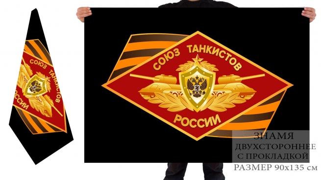 Двусторонний флаг Союза танкистов России
