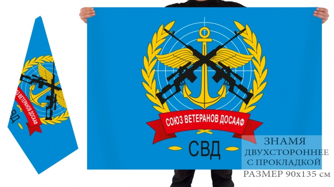 Двусторонний флаг Союза ветеранов ДОСААФ