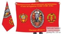 Двусторонний флаг Союза ветеранов ГСВГ Омской области