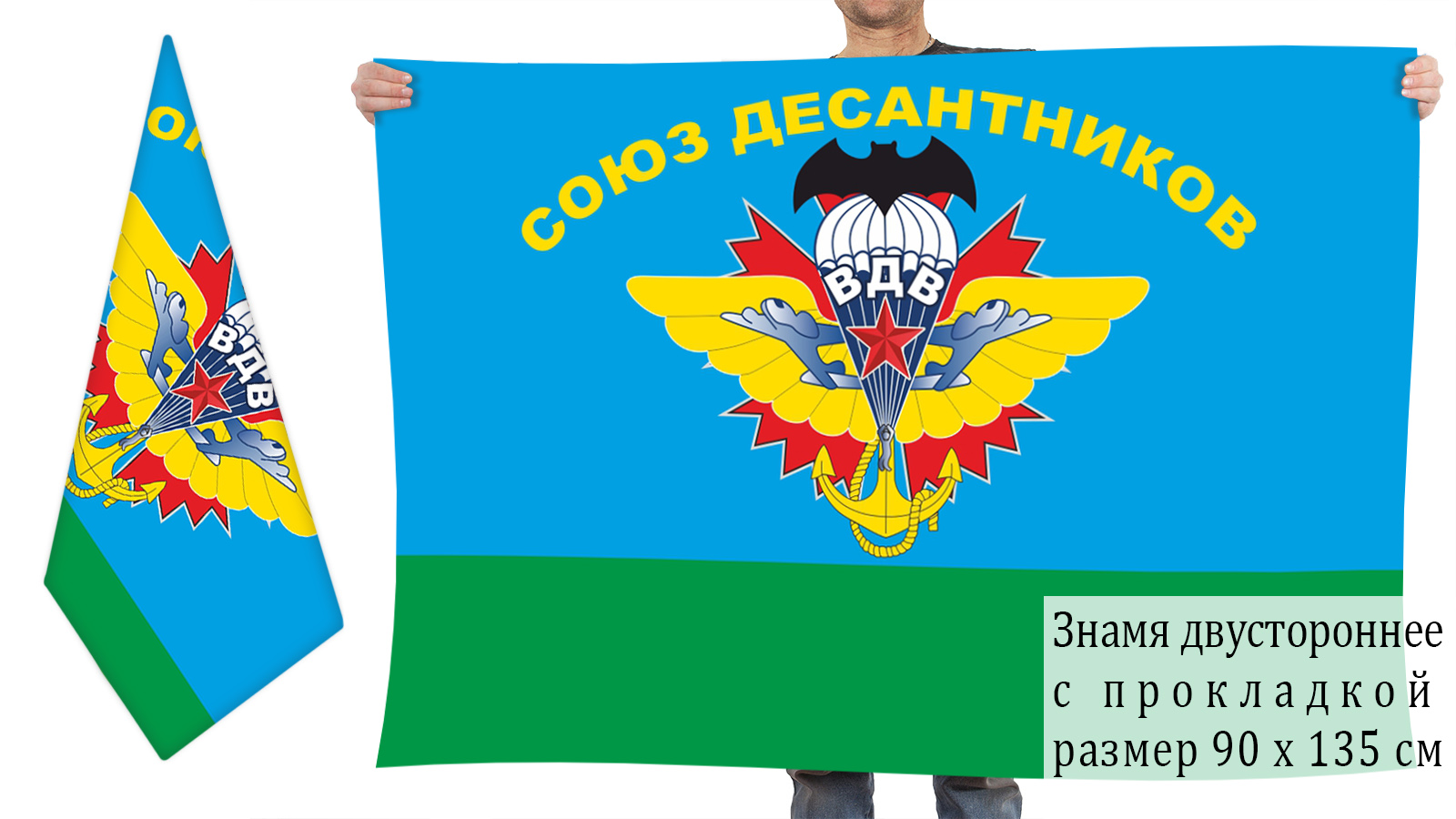 Двусторонний флаг союза всех десантников России