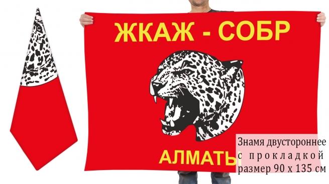 Двусторонний флаг специального отряда быстрого реагирования МВД Казахстана