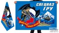 Двусторонний флаг Спецназ ГРУ с девизом