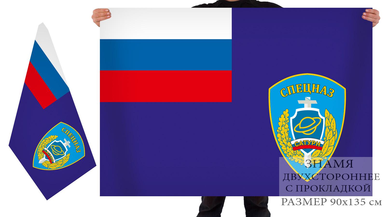"Двусторонний флаг спецназ УФСИН ""Сатурн"""