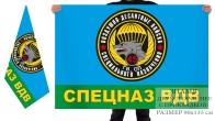 Двусторонний флаг «Спецназ ВДВ» 45 гв. ОП СпН