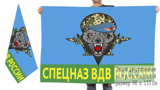 Двусторонний флаг спецназ ВДВ России