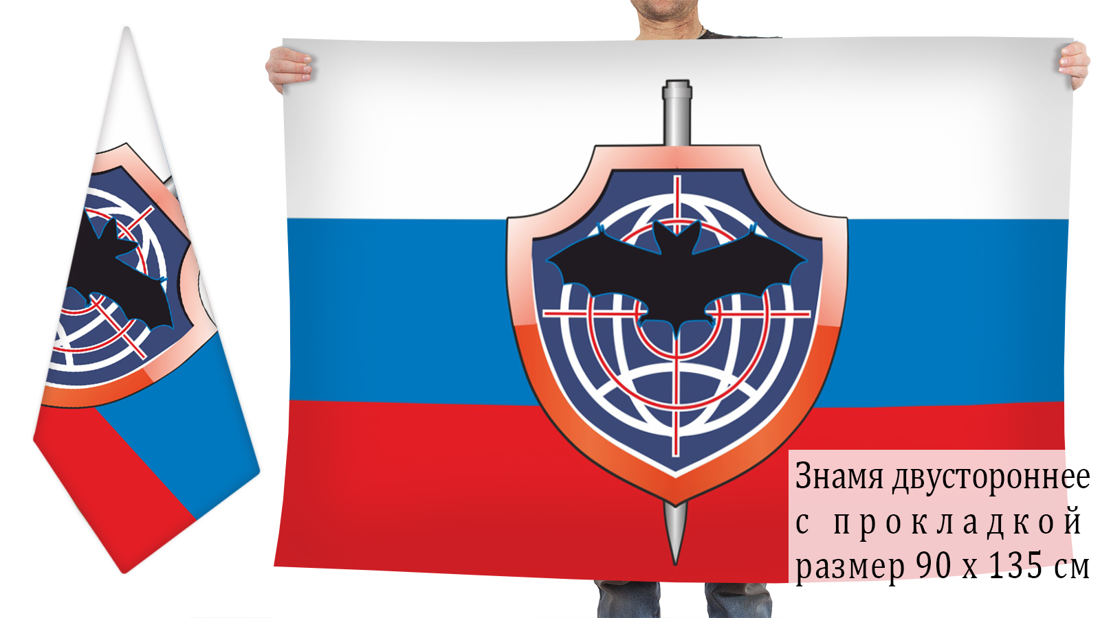 Двусторонний флаг Спецназ Военной разведки