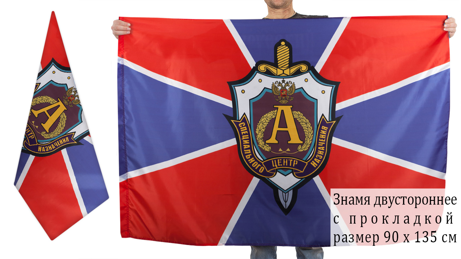"""Двусторонний флаг спецназа ФСБ """"Альфа"""""""