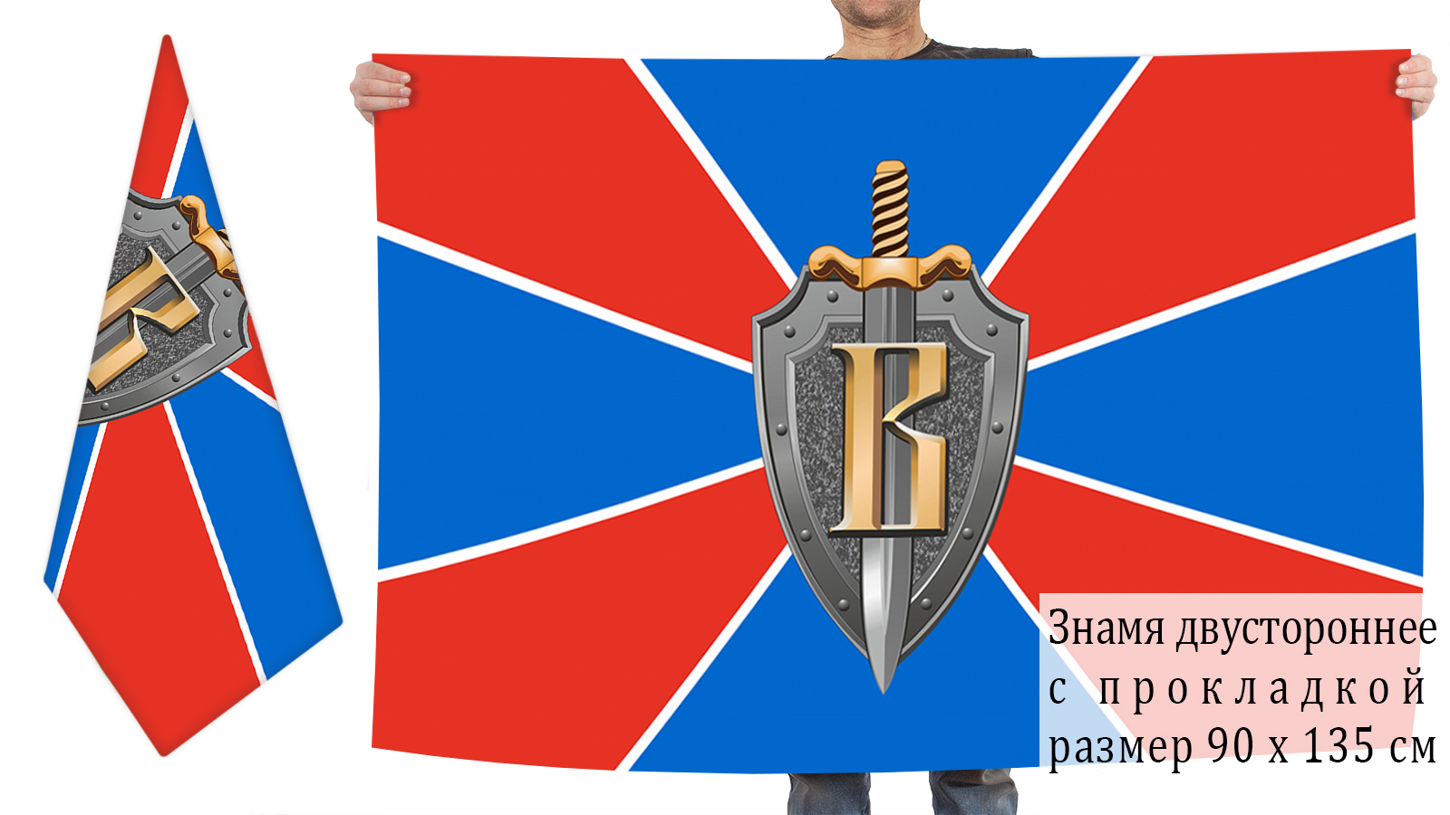 "Двусторонний флаг спецназа ФСБ ""Вымпел"""