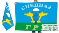 Двусторонний флаг Спецназа ГРУ и ВДВ