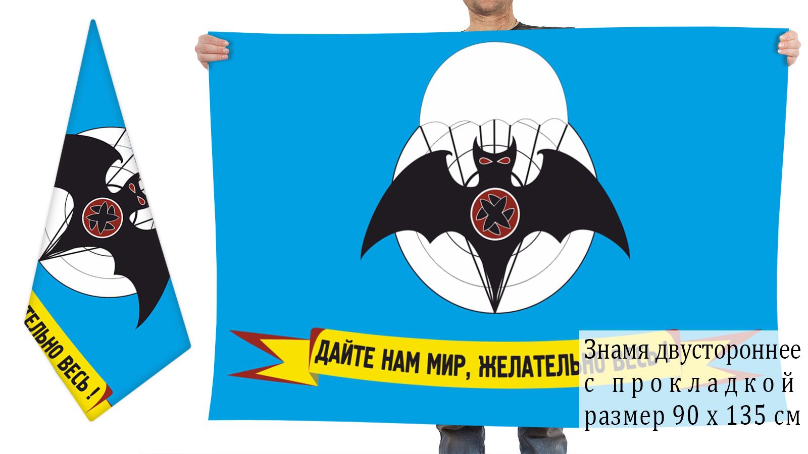 Двусторонний флаг спецназа ГРУ с девизом