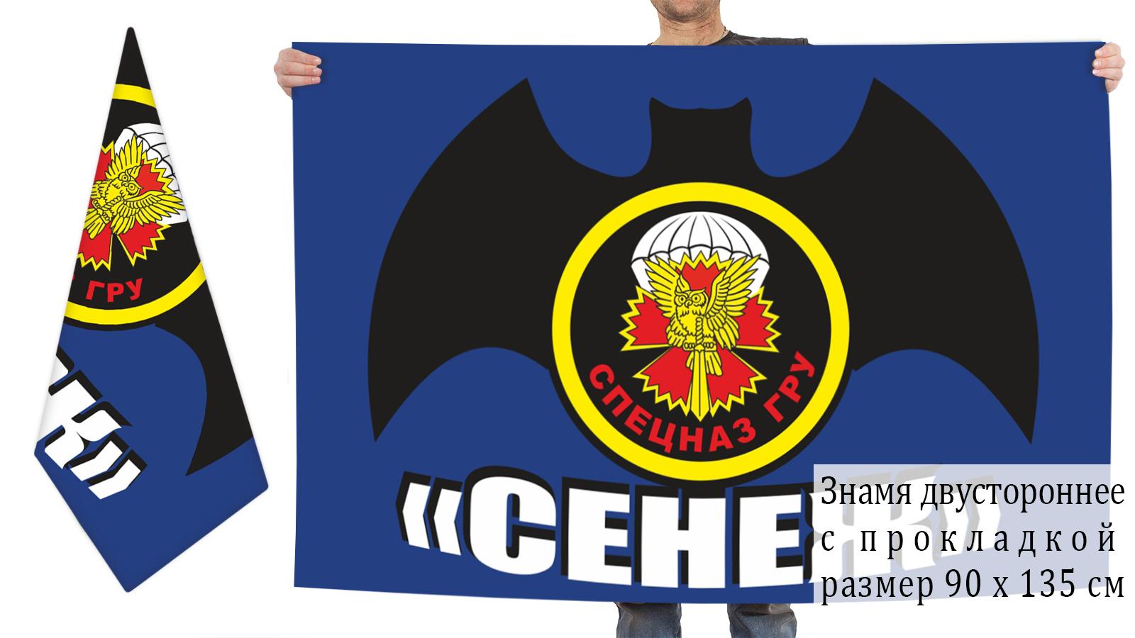 """Двусторонний флаг Спецназа ГРУ """"Сенеж"""""""