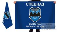"Двусторонний флаг Спецназа ГРУ ""Выше нас только звёзды"""