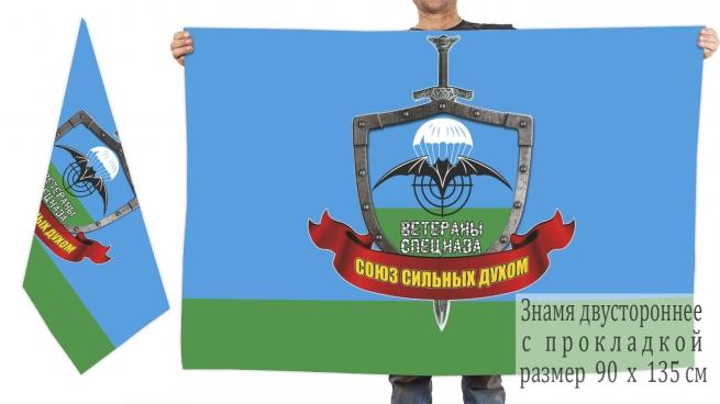 Двусторонний флаг ветеранов Спецназа ГРУ