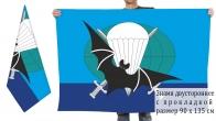 Двусторонний флаг спецназа ГРУ