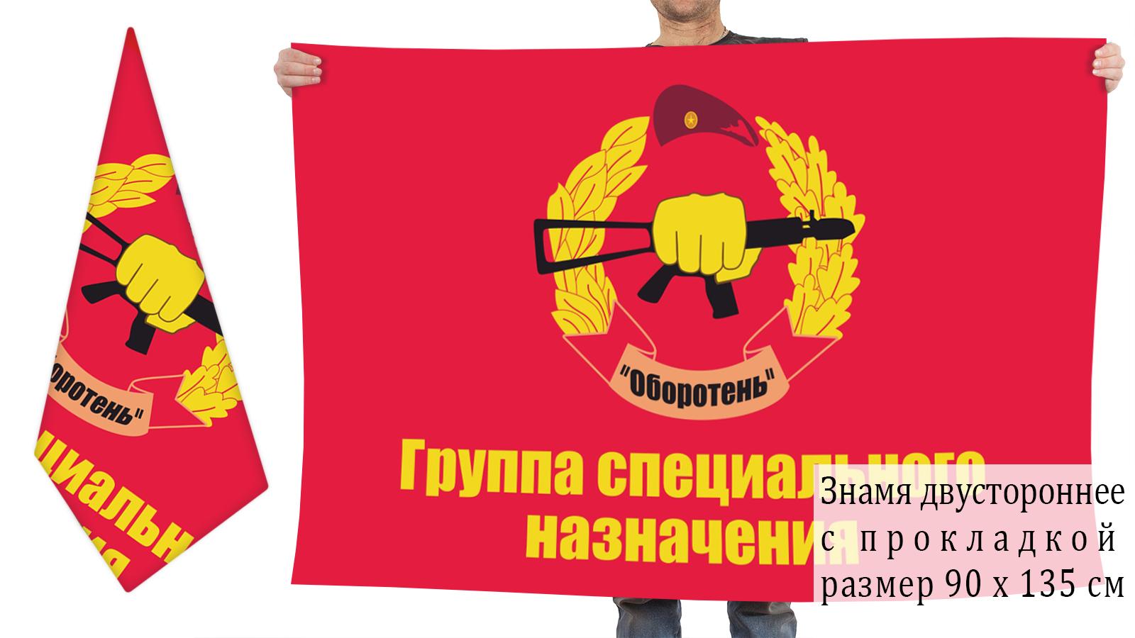 """Двусторонний флаг спецназа """"Оборотень"""""""