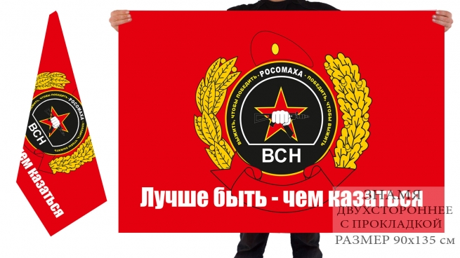 """Двусторонний флаг спецназа """"Росомаха"""""""