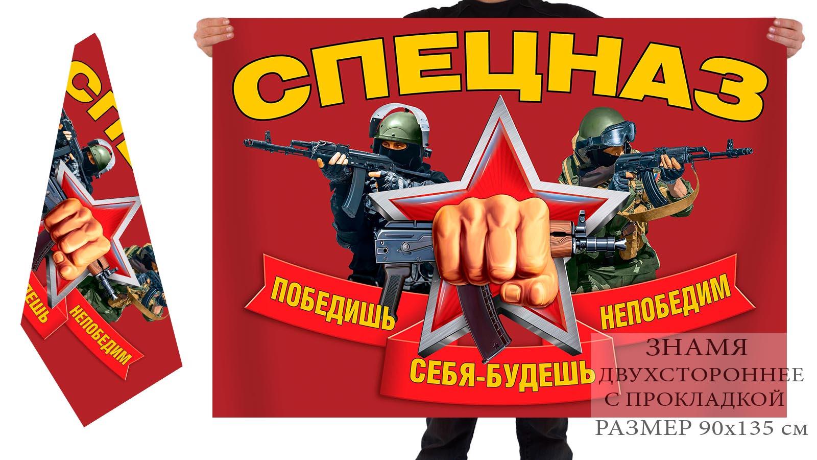 Двусторонний флаг спецназа с девизом
