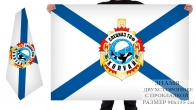 Двусторонний флаг Спецназа Тихоокеанского флота Холуай
