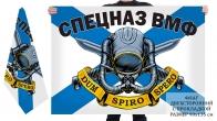 Двусторонний флаг спецназа ВМФ РФ