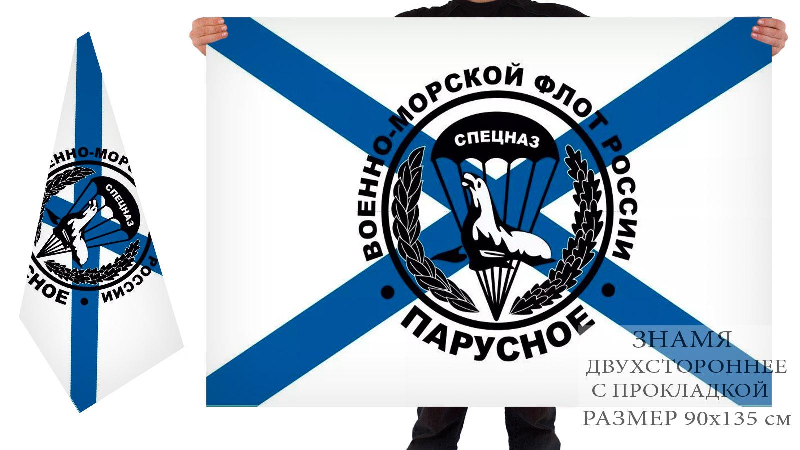 Двусторонний флаг спецназа ВМФ России