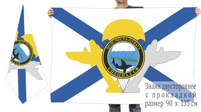Двусторонний флаг спецназа ВМФ