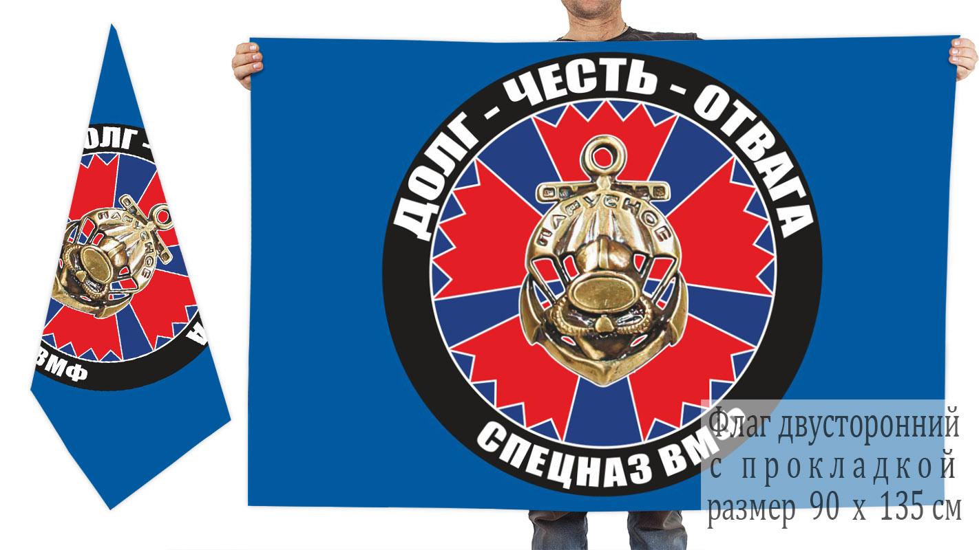 Двусторонний флаг спецназа Военно-морского флота РФ
